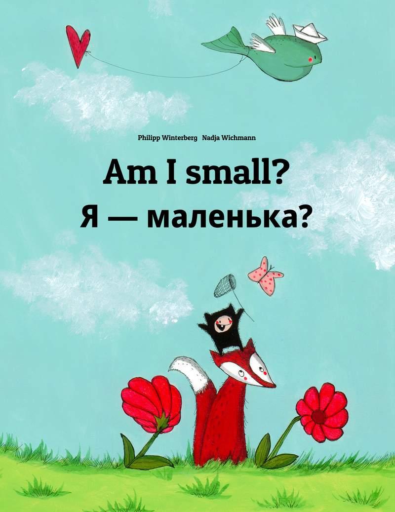 Я — маленька?